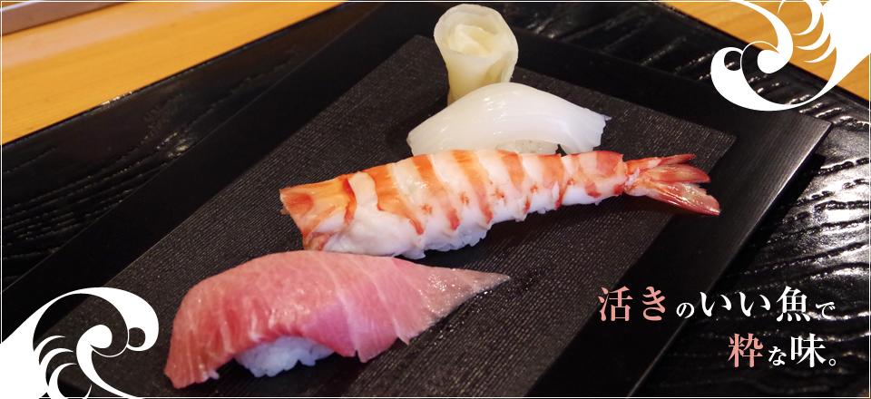 活きのいい魚で粋な味